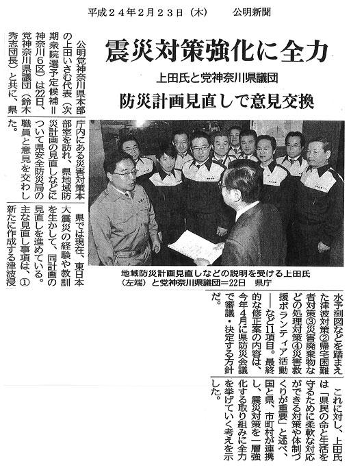 神奈川県議会議員 鈴木ひでし 公式Webサイト
